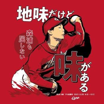 2021森浦大輔プロ初勝利記念Tシャツ2