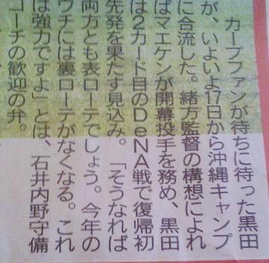 20150219黒田DeNA戦先発予定