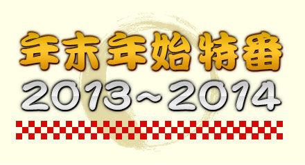 20132014特番