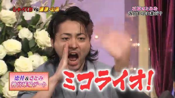 しゃべくりミコライオ徳井48