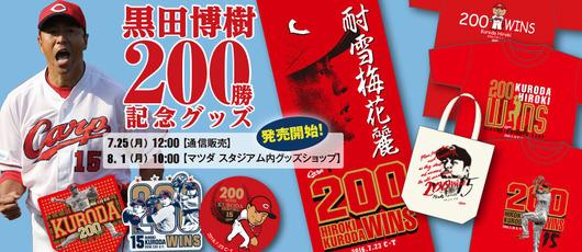 黒田博樹200勝記念グッズ15