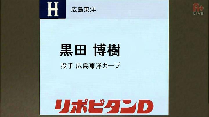 黒田ドラフト1