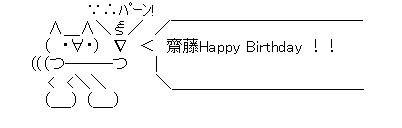 誕生日AA斎藤