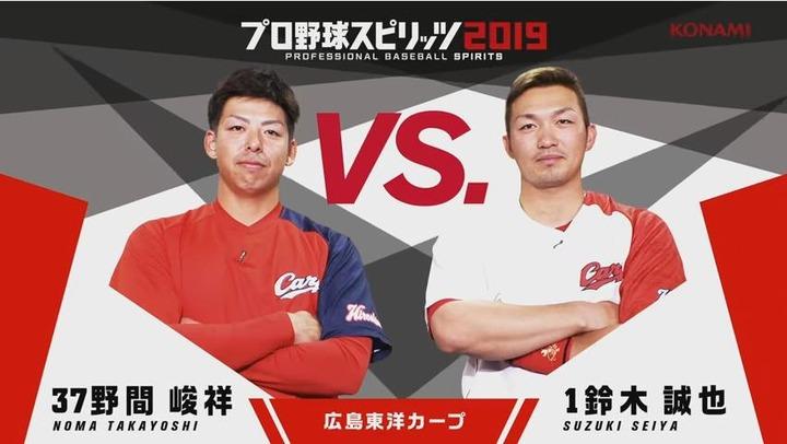 プロ野球スピリッツ2019カープ誠也vs野間5