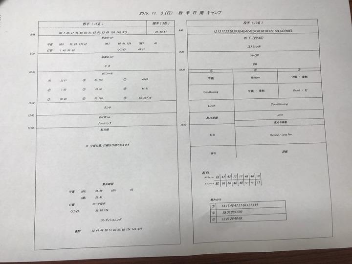 2019秋季キャンプ1
