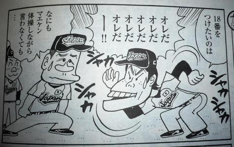 河合じゅんじマエケン体操