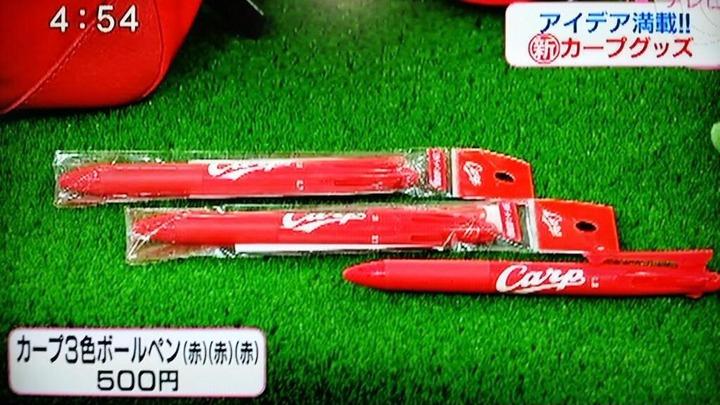 カープ3色ボールペン1