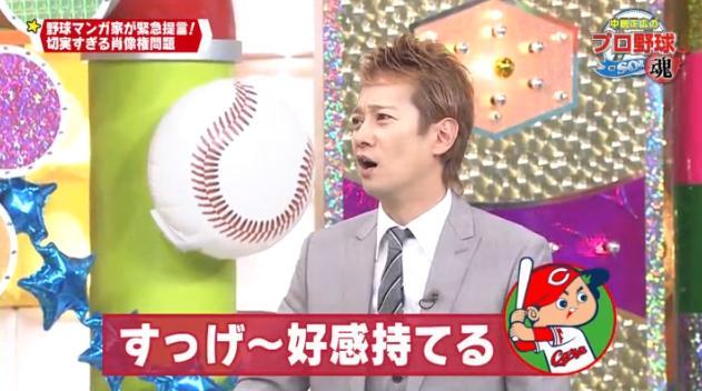 中居正広のプロ野球魂013