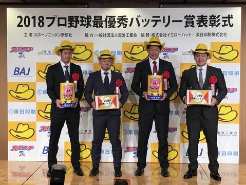 2018最優秀バッテリー賞1