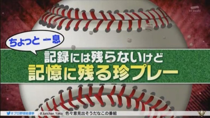 20180108プロ野球総選挙142