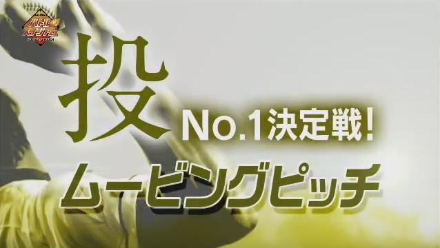 20180107バトルスタジアム3