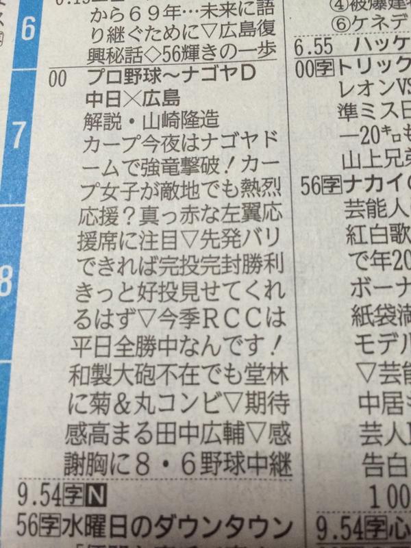20140806中国新聞