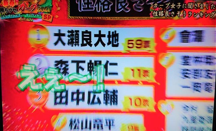 20210103HOME新春勝ちグセSP11