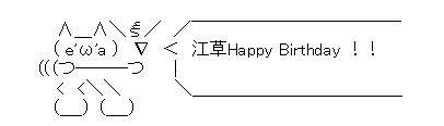 誕生日AA江草