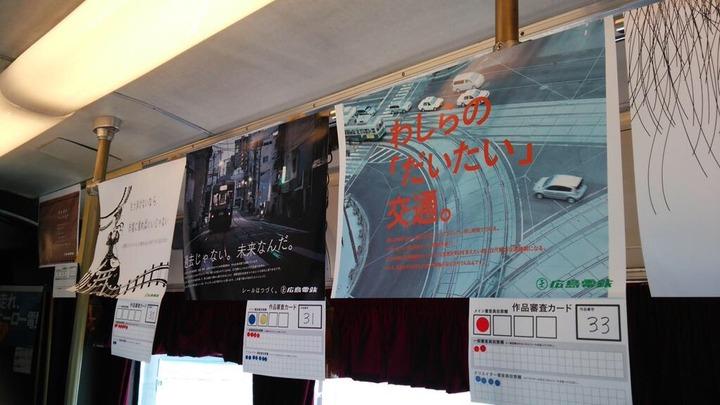 広島電鉄キャッチコピー4
