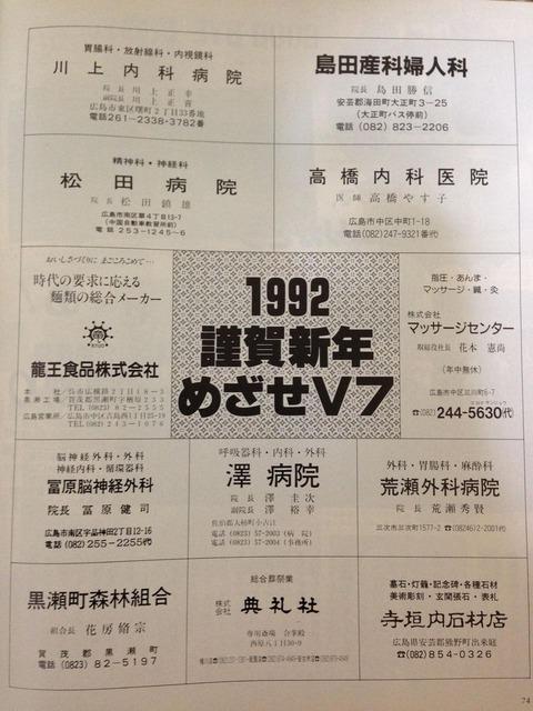 月刊CARP1992_05