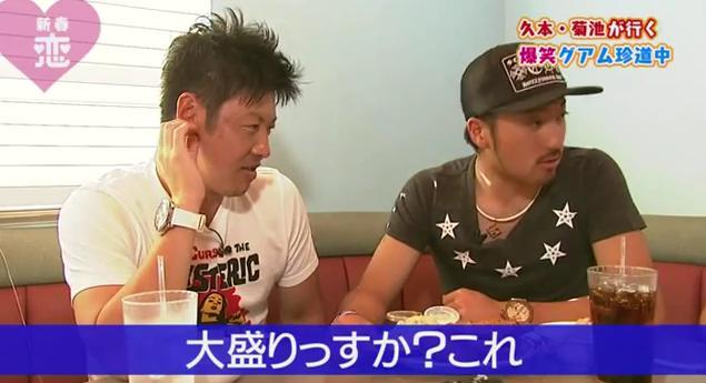 恋すぽ新春SP菊池久本マエケン040