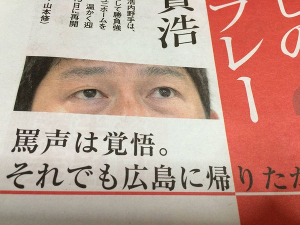 新井CARPTIMES20150508