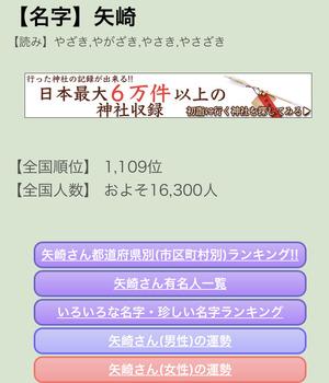 矢崎苗字検索1