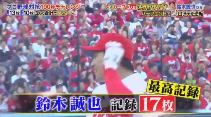 20191130炎の体育会TV73
