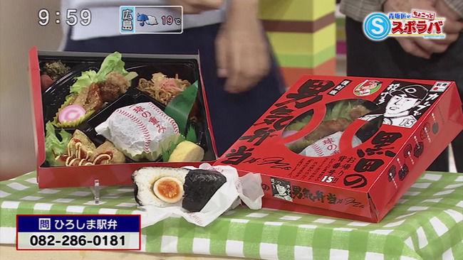 黒田男気弁当6