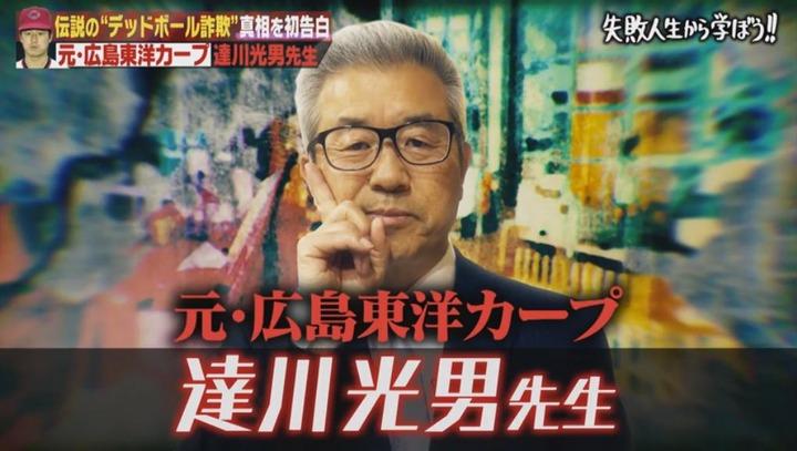 20190806しくじり先生達川5