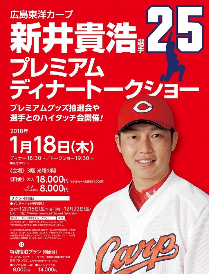 カープ新井さんのディナーショー、受付開始3分で売り切れる