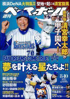 週刊ベースボール20150810
