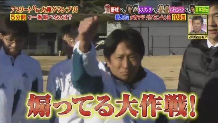 20170121炎の体育会TVカープ大縄跳び参戦187