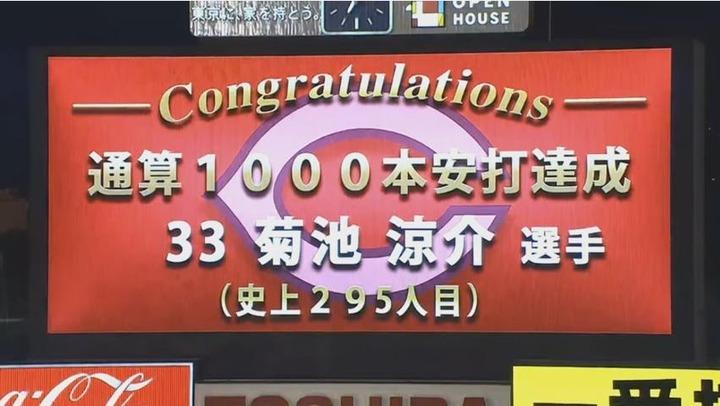 菊池涼介_1000安打達成6