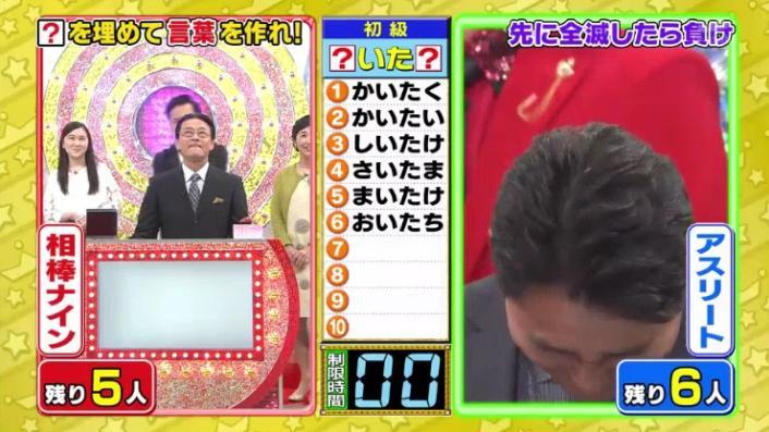 20170208ミラクル9前田&稲葉149