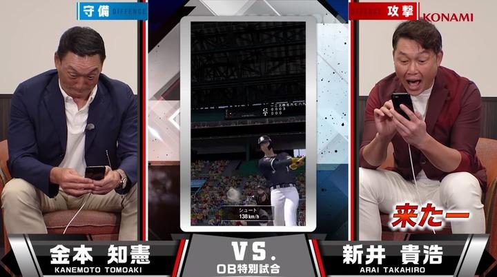 2019プロ野球スピリッツA新井&金本21