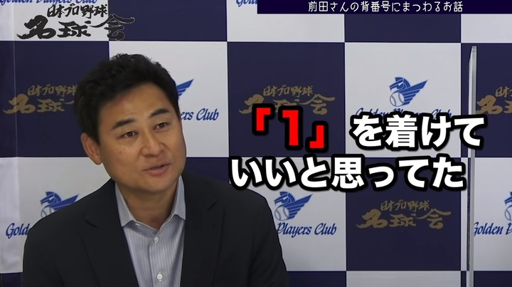 前田智徳背番号8