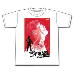 新井Tシャツ2000本安打カウントダウン49