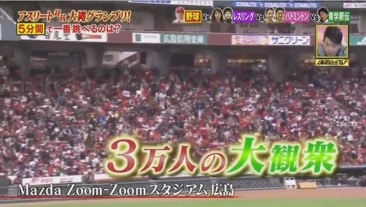 20170121炎の体育会TVカープ大縄跳び参戦29
