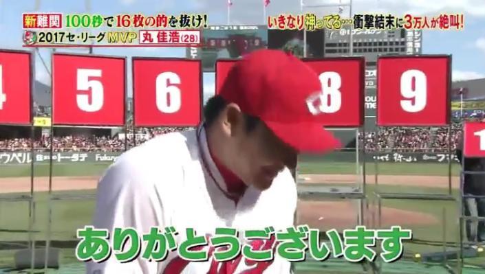 20171202炎の体育会TV164