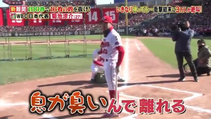 20171202炎の体育会TV95