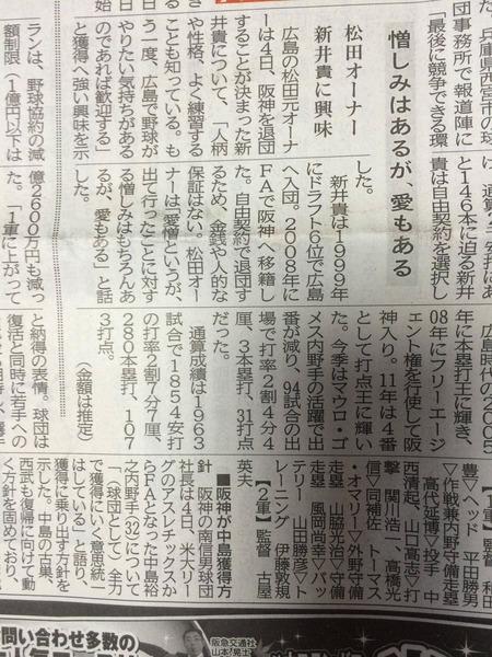 松田元が新井獲得に興味