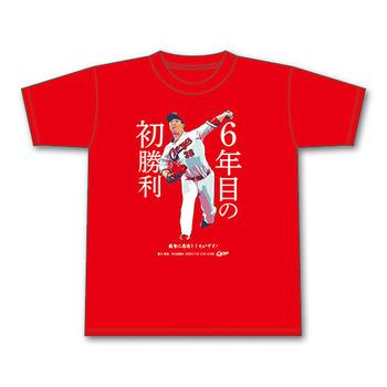 2020塹江敦哉プロ初勝利Tシャツ1