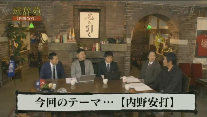 20171216球辞苑_内野安打6