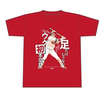 2021宇草孔基選手プロ初ホームランTシャツ1