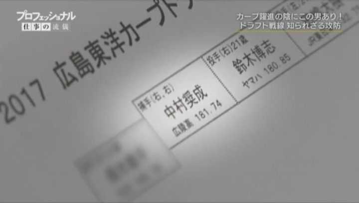 20171225プロフェッショナル苑田聡彦387