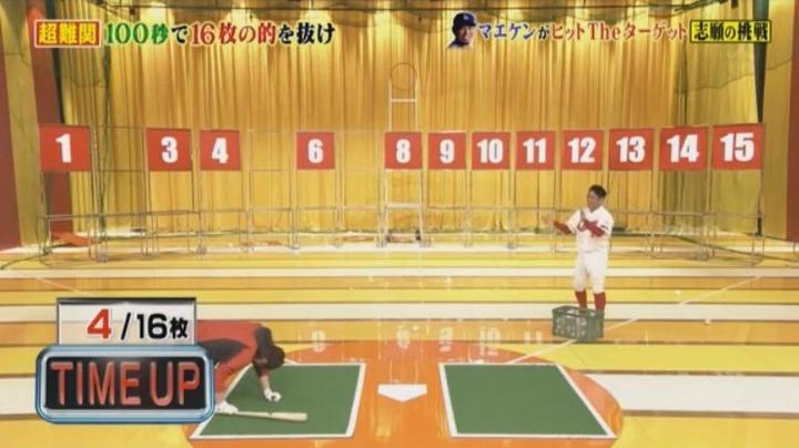 20180106炎の体育会TV542