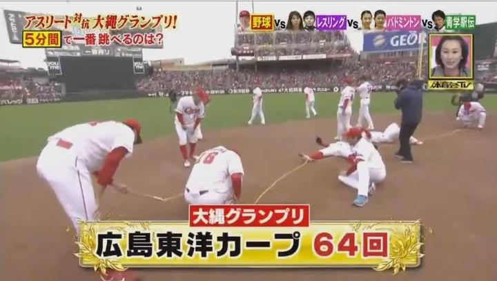 20170121炎の体育会TVカープ大縄跳び参戦107