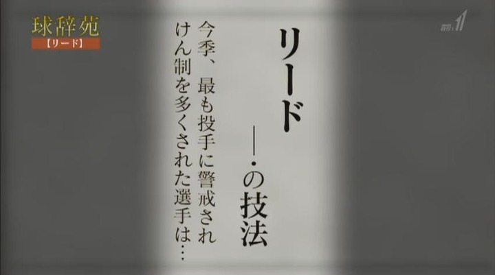 20161224球辞苑_リードの極意62