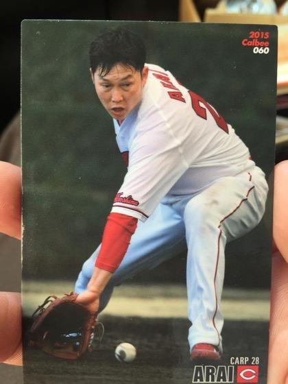 新井プロ野球チップス1