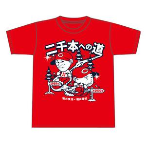 新井Tシャツ2000本安打カウントダウン45