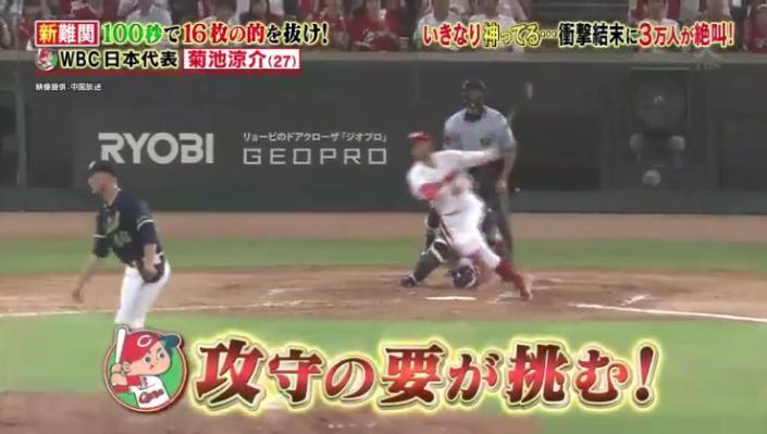20171202炎の体育会TV87