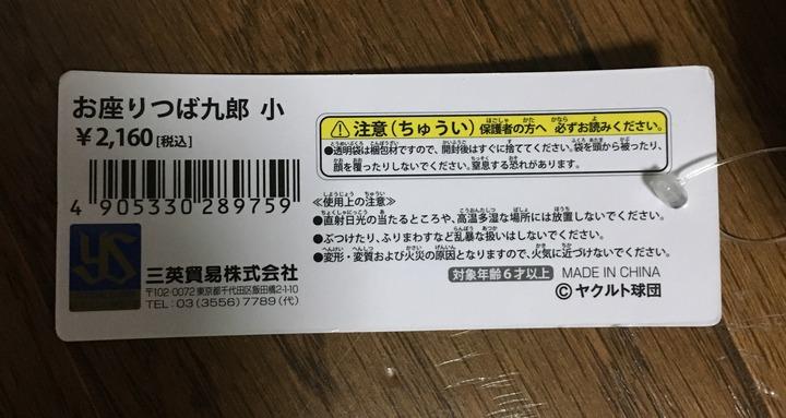 つば九郎6