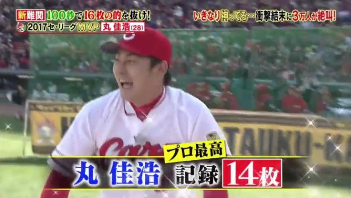 20171202炎の体育会TV160